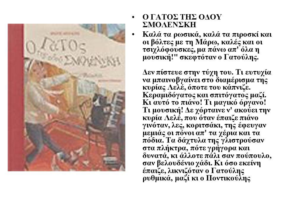 Ο ΓΑΤΟΣ ΤΗΣ ΟΔΟΥ ΣΜΟΛΕΝΣΚΗ Καλά τα ρωσικά, καλά τα πιροσκί και οι βόλτες με τη Μάρω, καλές και οι τσιχλόφουσκες, μα πάνω απ όλα η μουσική! σκεφτόταν ο Γατούλης.