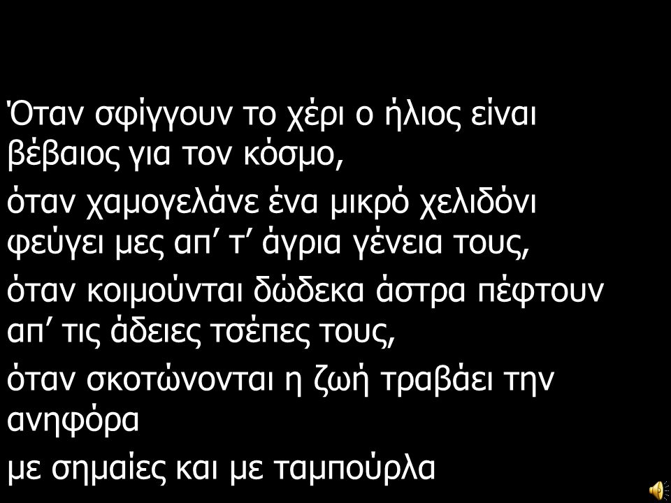 Πέμπτη 15 Νοέμβρη 1973 όλη η Αθήνα βράζει, όλη η Ελλάδα φωνάζει μετά από χρόνια αντιχουντικά συνθήματα