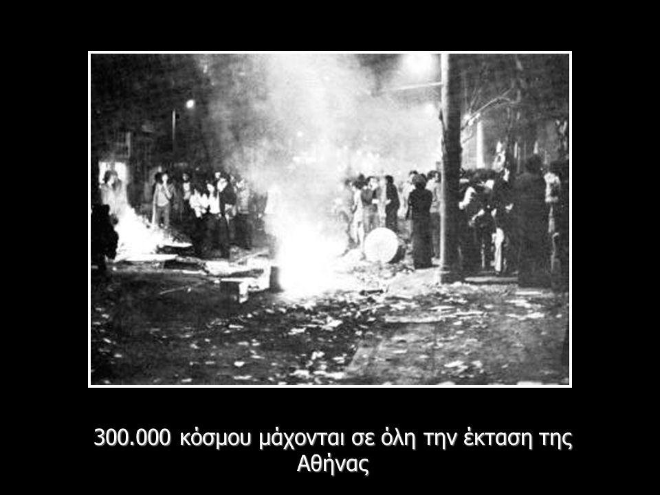 300.000 κόσμου μάχονται σε όλη την έκταση της Αθήνας