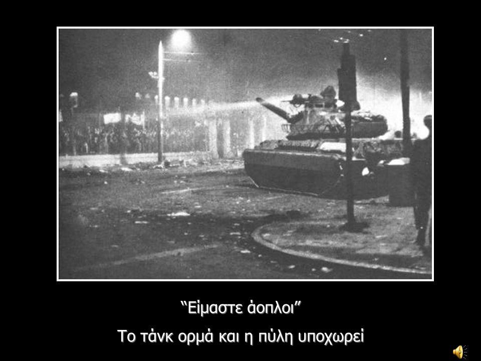 """""""Είμαστε άοπλοι"""" Το τάνκ ορμά και η πύλη υποχωρεί"""