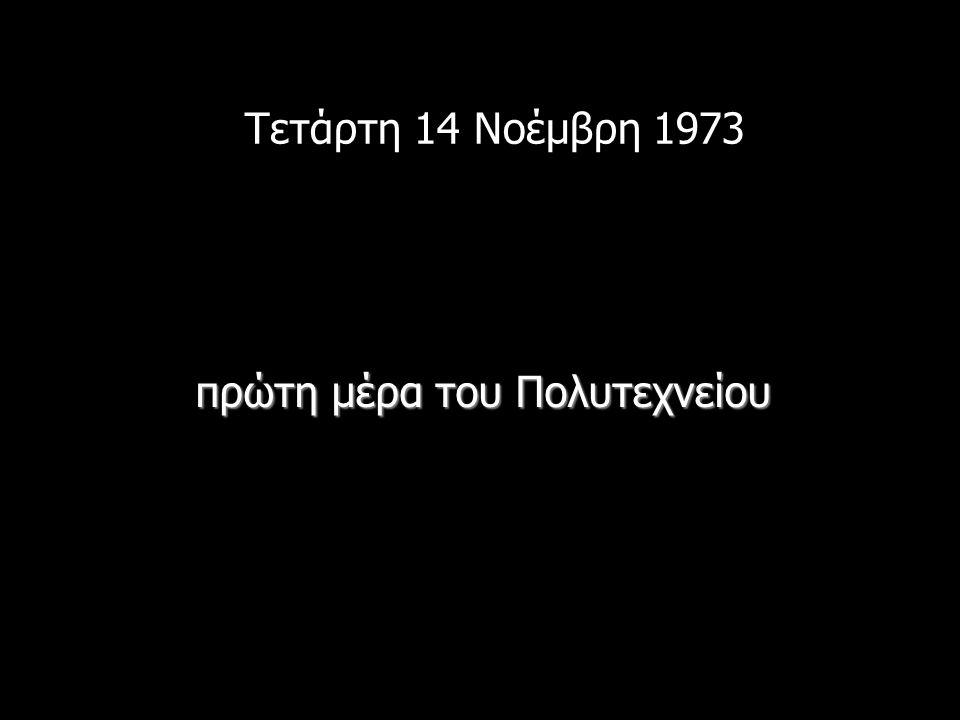 Τετάρτη 14 Νοέμβρη 1973 πρώτη μέρα του Πολυτεχνείου