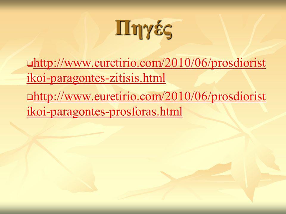 Πηγές  http://www.euretirio.com/2010/06/prosdiorist ikoi-paragontes-zitisis.html http://www.euretirio.com/2010/06/prosdiorist ikoi-paragontes-zitisis