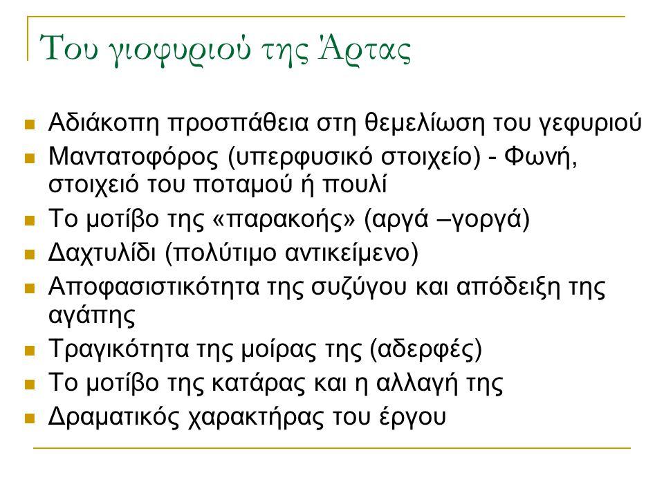 Του γιοφυριού της Άρτας Το μοτίβο της ξενιτιάς Λογοτεχνικά έργα: Της Άρτας το γεφύρι - Ηλίας Βουτιερίδης (1905) Πρωτομάστορας (θεατρικό έργο) – Νίκος Καζαντζάκης, ψευδώνυμο «Πέτρος Ψηλορείτης» (1910) Το Γεφύρι της Άρτας (θεατρικό έργο) – Γιώργος Θεοτοκάς (1944)