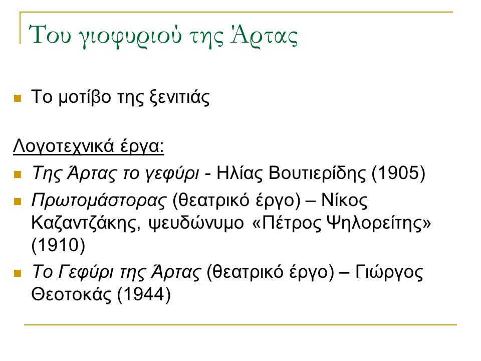 Του γιοφυριού της Άρτας Το μοτίβο της ξενιτιάς Λογοτεχνικά έργα: Της Άρτας το γεφύρι - Ηλίας Βουτιερίδης (1905) Πρωτομάστορας (θεατρικό έργο) – Νίκος