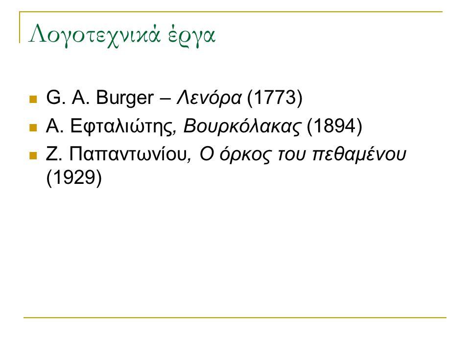 Λογοτεχνικά έργα G. A. Burger – Λενόρα (1773) Α. Εφταλιώτης, Βουρκόλακας (1894) Ζ. Παπαντωνίου, Ο όρκος του πεθαμένου (1929)