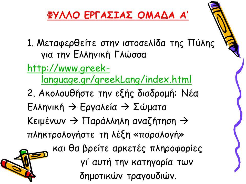 ΦΥΛΛΟ ΕΡΓΑΣΙΑΣ ΟΜΑΔΑ Α' 1. Μεταφερθείτε στην ιστοσελίδα της Πύλης για την Ελληνική Γλώσσα http://www.greek- language.gr/greekLang/index.html 2. Ακολου