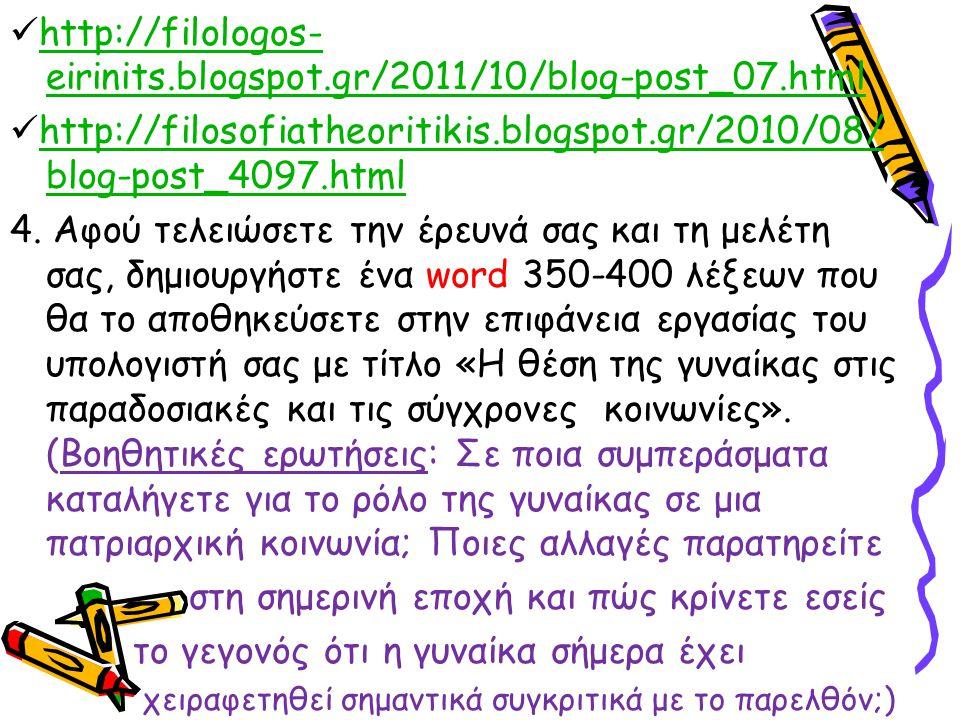 http://filologos- eirinits.blogspot.gr/2011/10/blog-post_07.html http://filologos- eirinits.blogspot.gr/2011/10/blog-post_07.html http://filosofiatheo