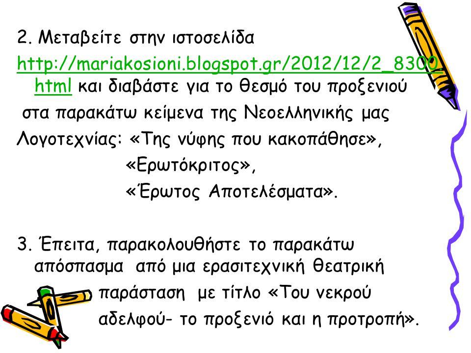 2. Μεταβείτε στην ιστοσελίδα http://mariakosioni.blogspot.gr/2012/12/2_8300. htmlhttp://mariakosioni.blogspot.gr/2012/12/2_8300. html και διαβάστε για