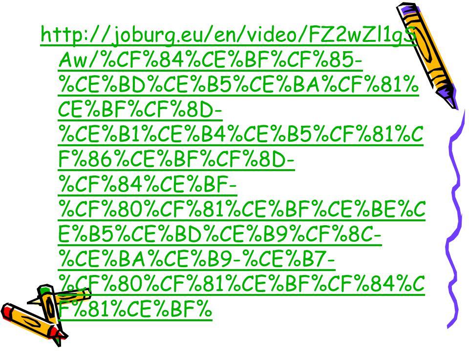 http://joburg.eu/en/video/FZ2wZl1gS Aw/%CF%84%CE%BF%CF%85- %CE%BD%CE%B5%CE%BA%CF%81% CE%BF%CF%8D- %CE%B1%CE%B4%CE%B5%CF%81%C F%86%CE%BF%CF%8D- %CF%84%