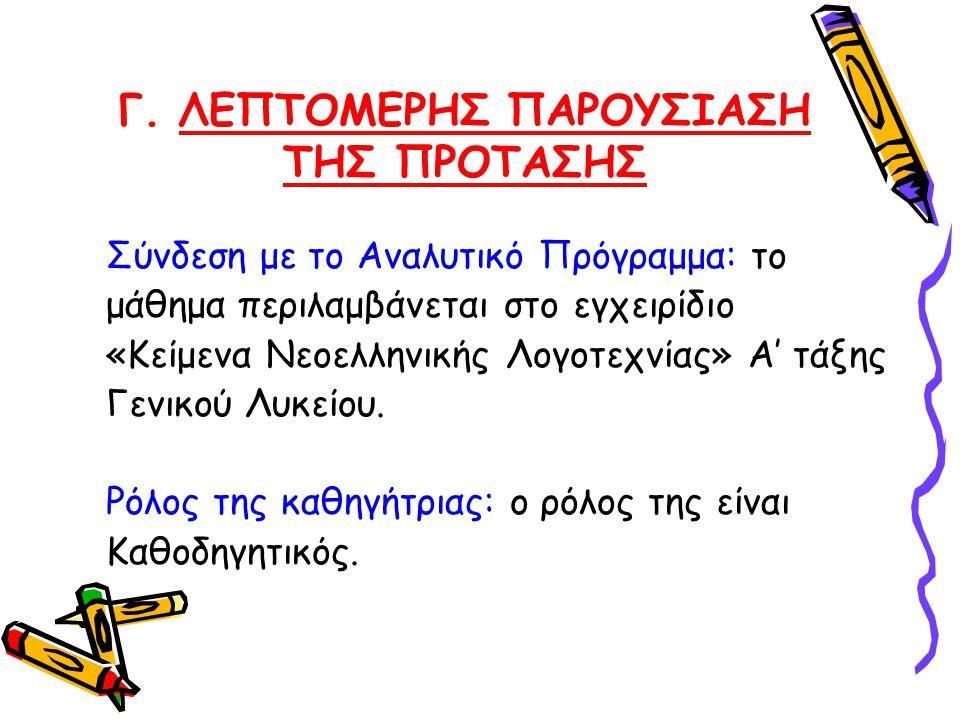 Γ. ΛΕΠΤΟΜΕΡΗΣ ΠΑΡΟΥΣΙΑΣΗ ΤΗΣ ΠΡΟΤΑΣΗΣ Σύνδεση με το Αναλυτικό Πρόγραμμα: το μάθημα περιλαμβάνεται στο εγχειρίδιο «Κείμενα Νεοελληνικής Λογοτεχνίας» Α'