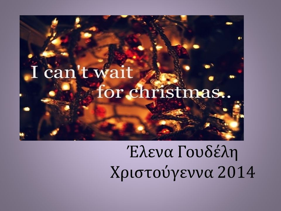 Τα Χριστούγεννα είναι μεγάλη χαρά για μικρούς και μεγάλους