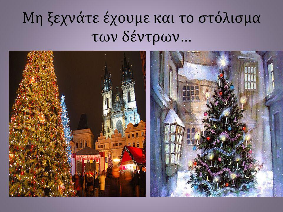 Το π οιο δ ιάσημο γ λυκό τ ον Χριστουγέννων ε ίναι ο ι κουραμπιέδες κ αι τ α μελομακάρονα..
