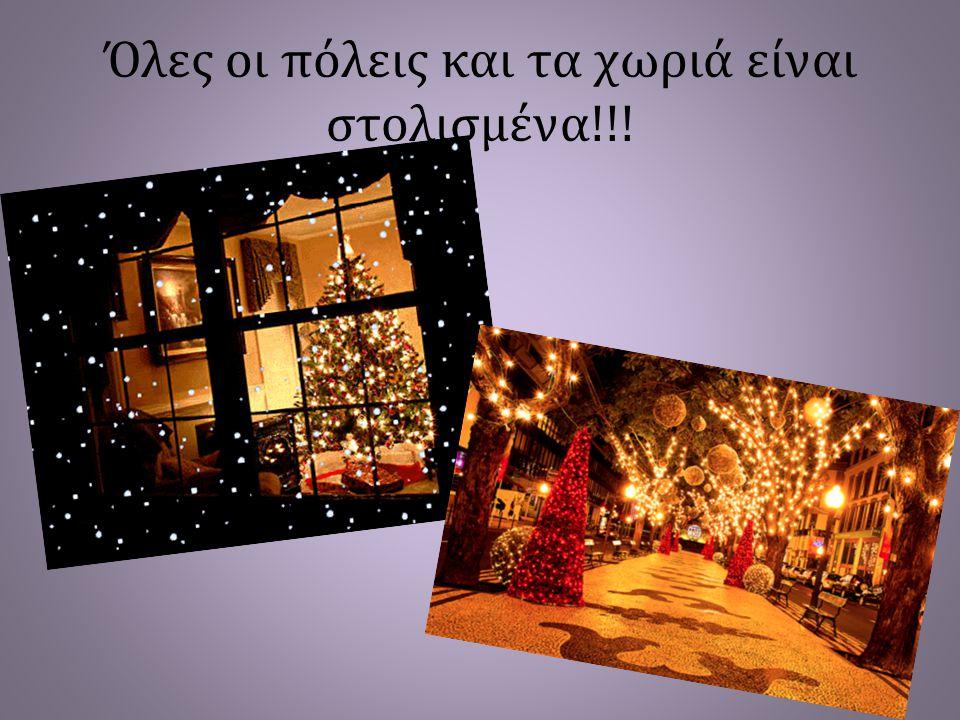 Καλά Χριστούγεννα και καλή πρωτοχρονιά σε όλους..!