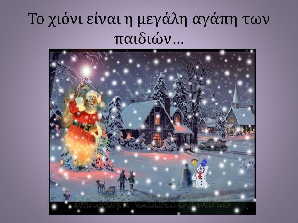 Το χιόνι είναι η μεγάλη αγάπη των παιδιών …