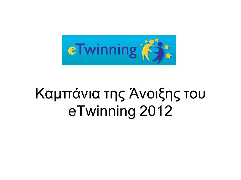 Καμπάνια της Άνοιξης του eTwinning 2012