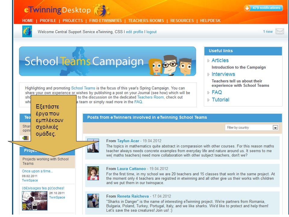 Εξετάστε έργα που εμπλέκουν σχολικές ομάδες.