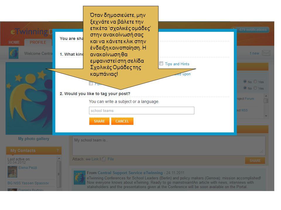 Όταν δημοσιεύετε, μην ξεχνάτε να βάλετε την ετικέτα 'σχολικές ομάδες' στην ανακοίνωσή σας και να κάνετε κλικ στην ένδειξη κοινοποίηση.