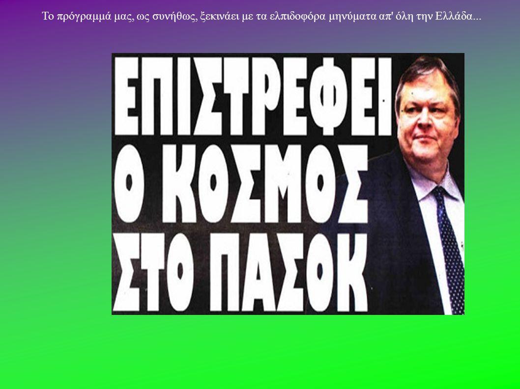 Το πρόγραμμά μας, ως συνήθως, ξεκινάει με τα ελπιδοφόρα μηνύματα απ όλη την Ελλάδα...