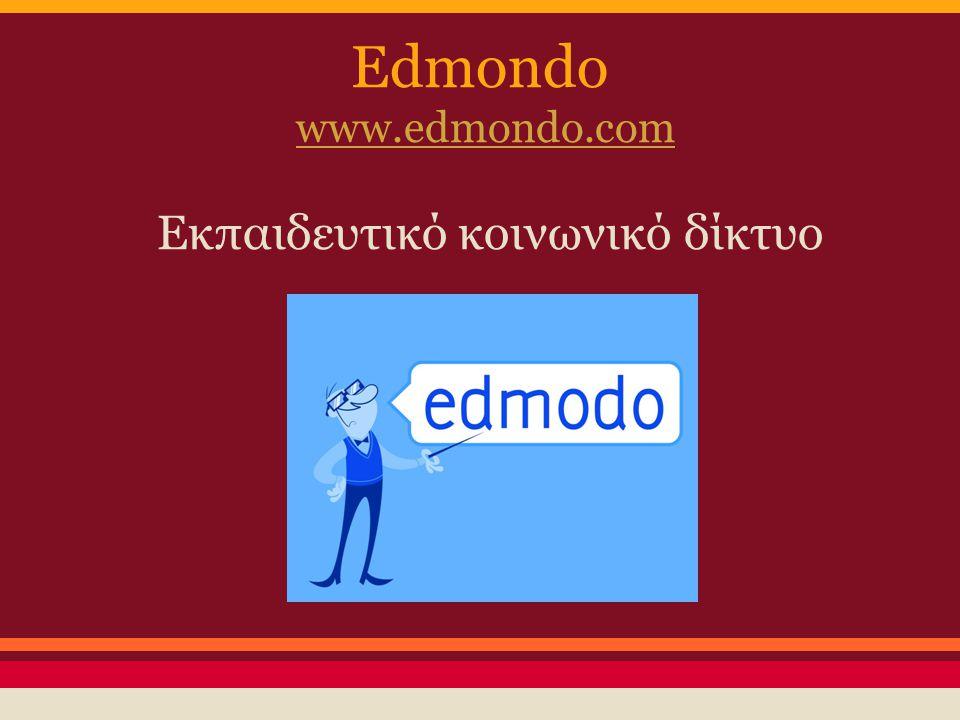 Edmondo www.edmondo.com Εκπαιδευτικό κοινωνικό δίκτυο