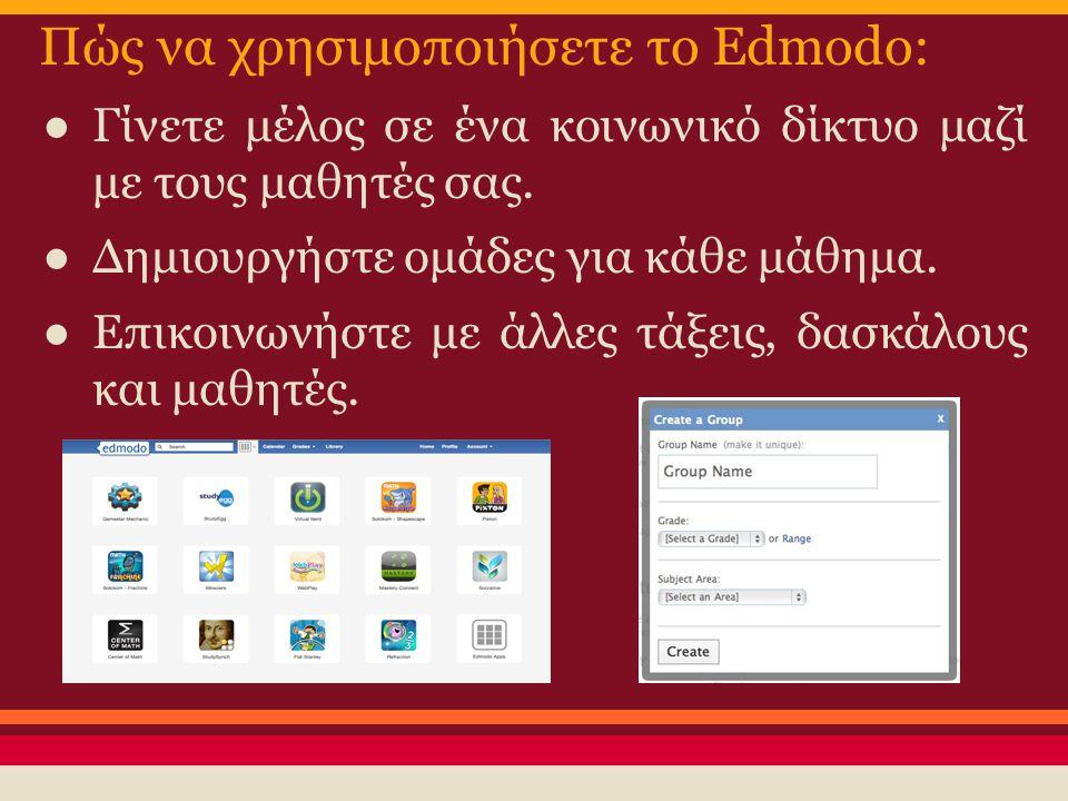 Πώς να χρησιμοποιήσετε το Edmodo: ● Γίνετε μέλος σε ένα κοινωνικό δίκτυο μαζί με τους μαθητές σας. ● Δημιουργήστε ομάδες για κάθε μάθημα. ● Επικοινωνή