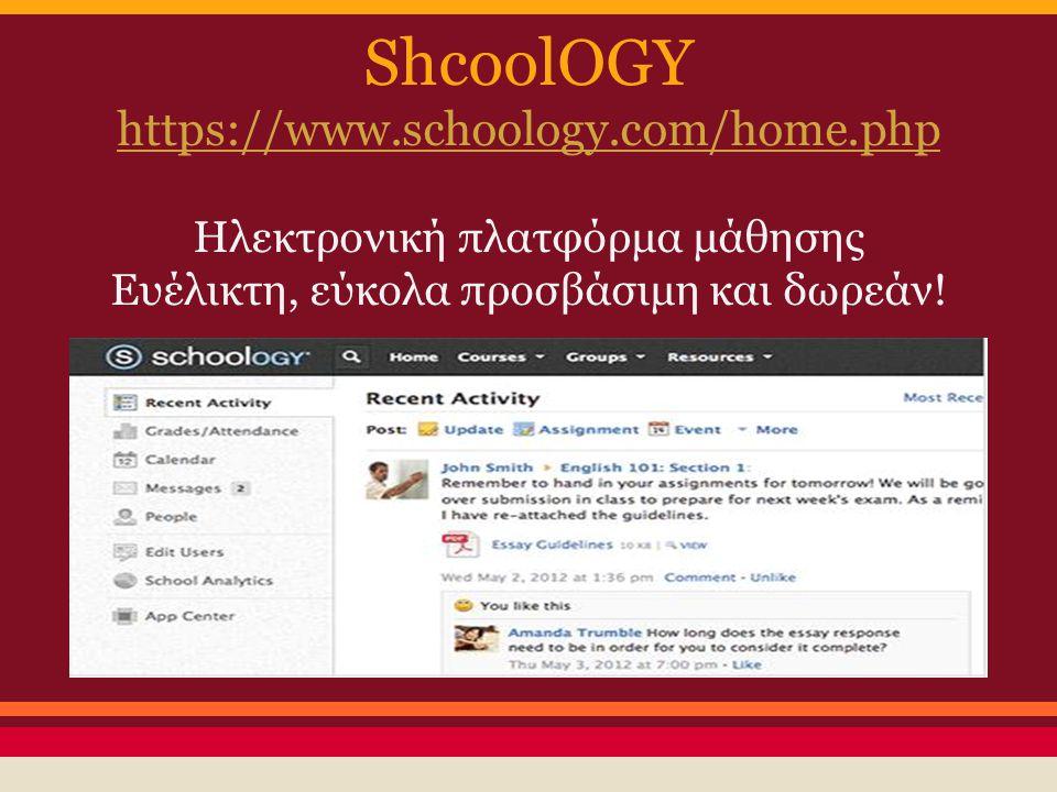 ShcoolOGY https://www.schoology.com/home.php Ηλεκτρονική πλατφόρμα μάθησης Ευέλικτη, εύκολα προσβάσιμη και δωρεάν!