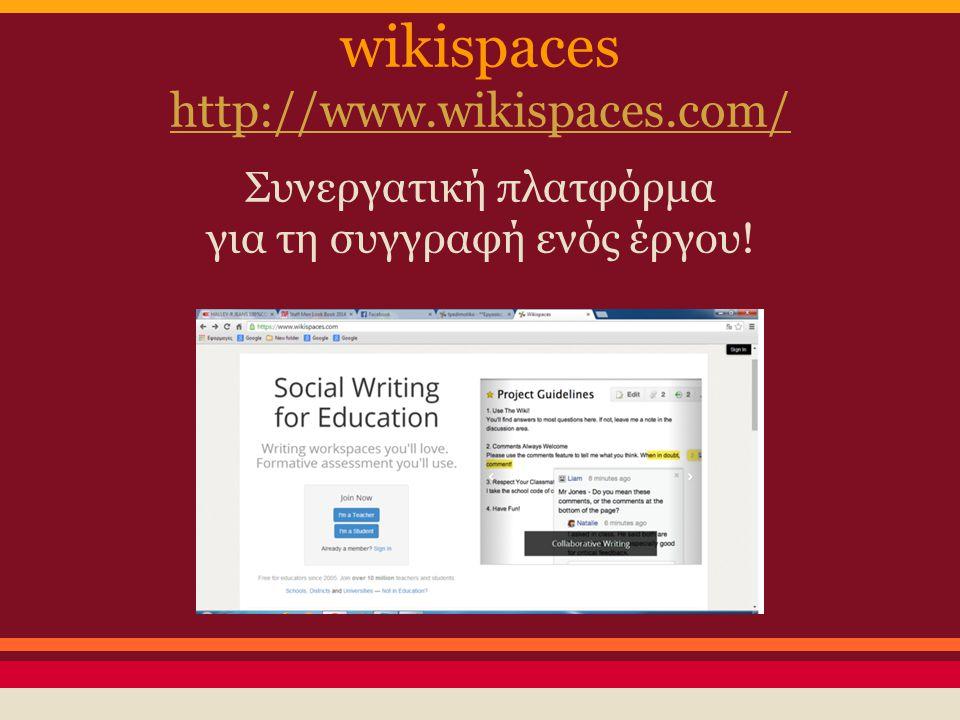 wikispaces http://www.wikispaces.com/ Συνεργατική πλατφόρμα για τη συγγραφή ενός έργου!