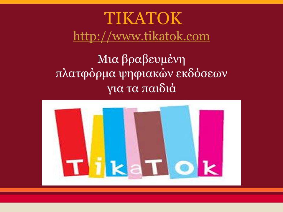 TIKATOK http://www.tikatok.com Μια βραβευμένη πλατφόρμα ψηφιακών εκδόσεων για τα παιδιά