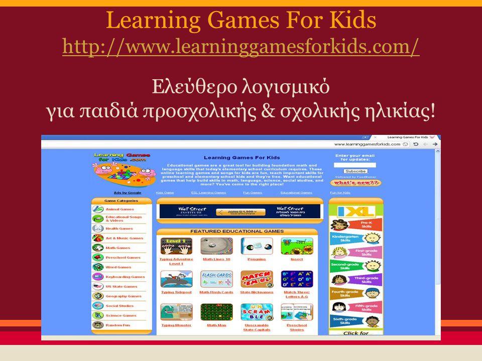 Learning Games For Kids http://www.learninggamesforkids.com/ Ελεύθερο λογισμικό για παιδιά προσχολικής & σχολικής ηλικίας!