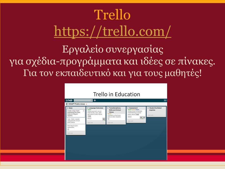 Trello https://trello.com/ Εργαλείο συνεργασίας για σχέδια-προγράμματα και ιδέες σε πίνακες. Για τον εκπαιδευτικό και για τους μαθητές!