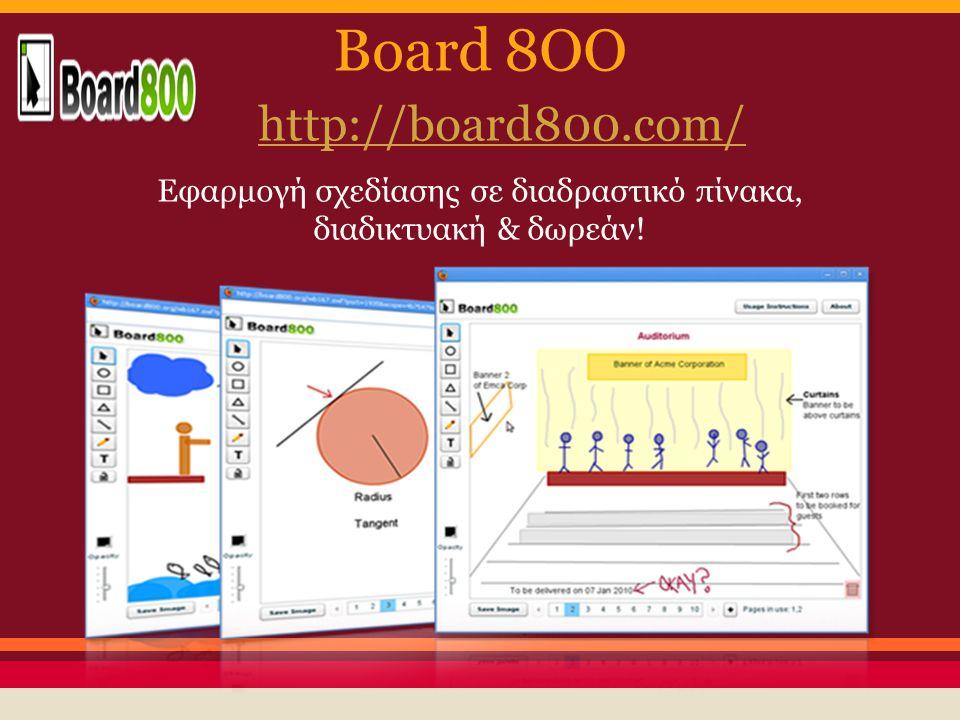 Board 8OO http://board800.com/ Εφαρμογή σχεδίασης σε διαδραστικό πίνακα, διαδικτυακή & δωρεάν!