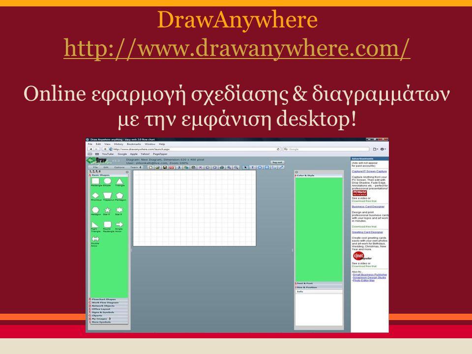 DrawAnywhere http://www.drawanywhere.com/ Online εφαρμογή σχεδίασης & διαγραμμάτων με την εμφάνιση desktop!