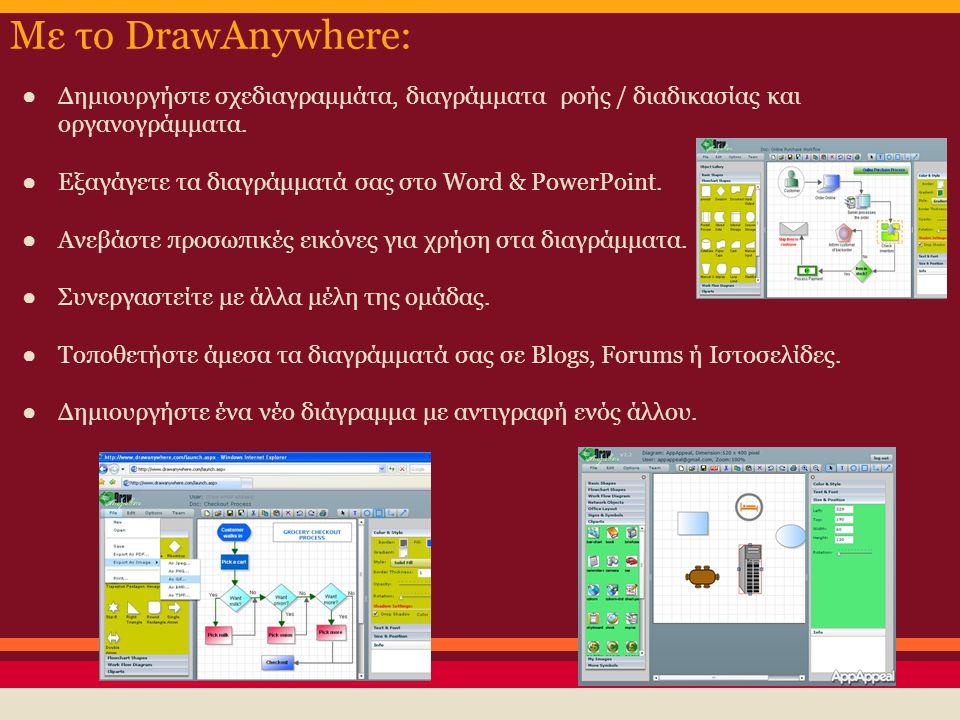Με το DrawAnywhere: ● Δημιουργήστε σχεδιαγραμμάτα, διαγράμματα ροής / διαδικασίας και οργανογράμματα. ● Εξαγάγετε τα διαγράμματά σας στο Word & PowerP