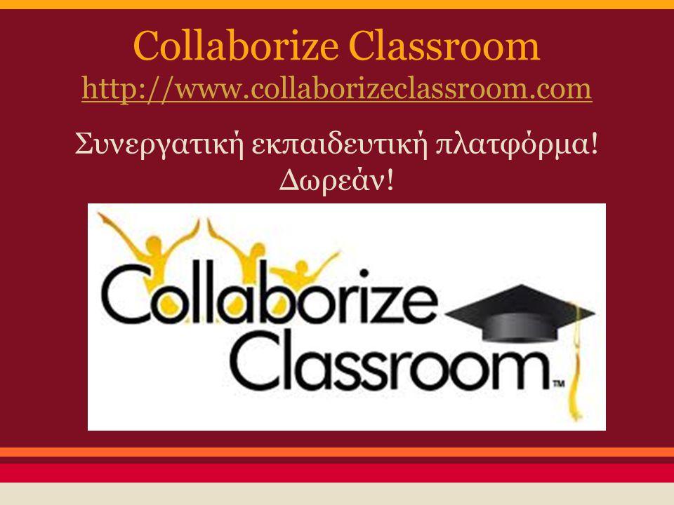 Collaborize Classroom http://www.collaborizeclassroom.com Συνεργατική εκπαιδευτική πλατφόρμα! Δωρεάν!