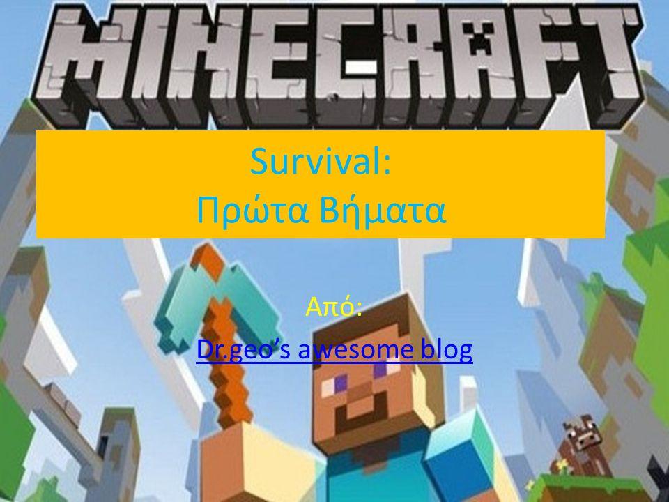 Βήμα 1: Μόλις δημιουργήσετε έναν κόσμο με survival mode, για να επιβιώσετε φτιάξτε ένα σπίτι.