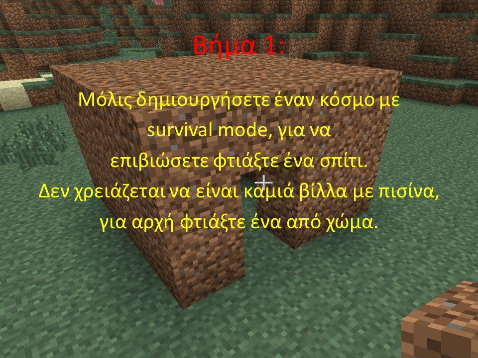 Βήμα 2: Κόψτε δέντρα.Πατήστε e Βάλτε κάτω από το «Crafting» ένα μόνο ξύλο δέντρου.