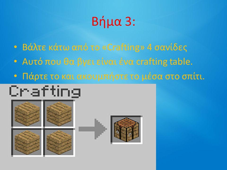 Βήμα 3: Βάλτε κάτω από το «Crafting» 4 σανίδες Αυτό που θα βγει είναι ένα crafting table.
