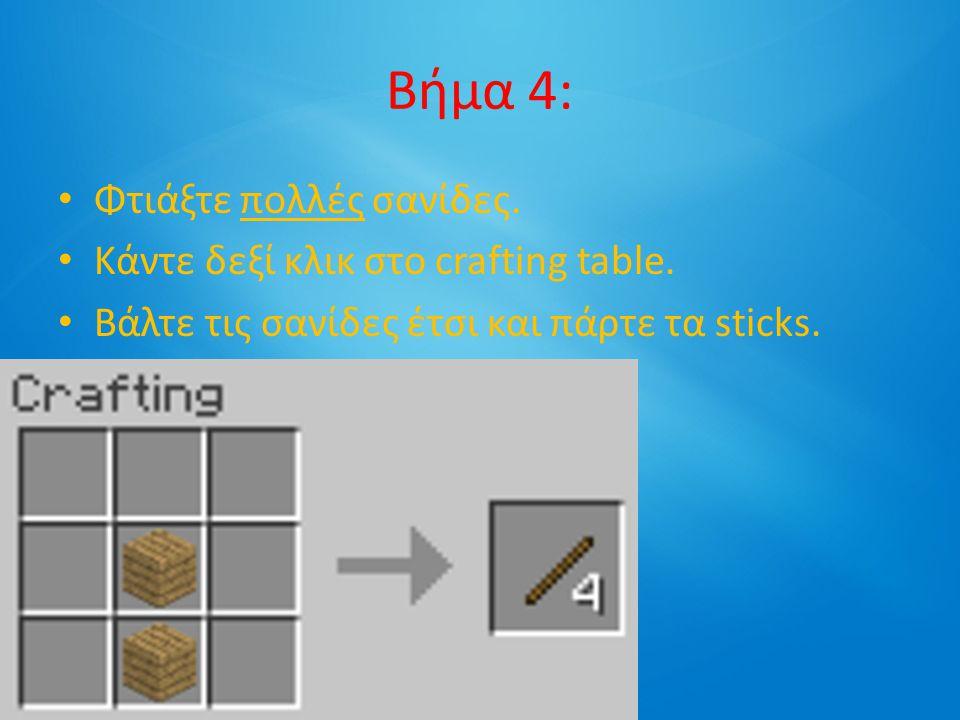 Βήμα 4: Φτιάξτε πολλές σανίδες. Κάντε δεξί κλικ στο crafting table.