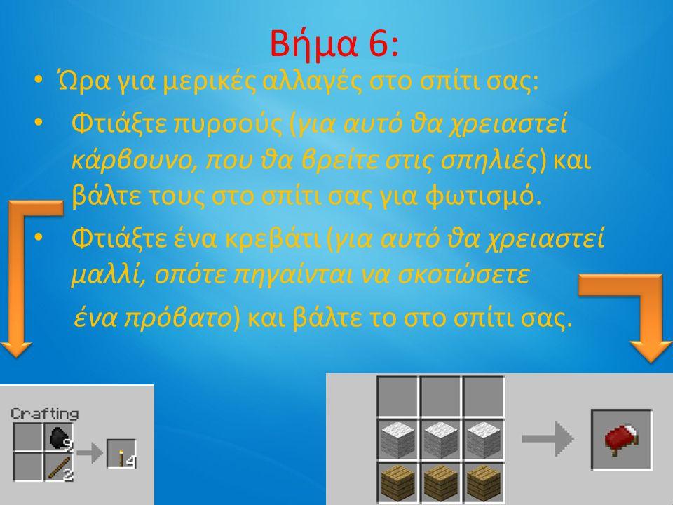 Βήμα 6: Ώρα για μερικές αλλαγές στο σπίτι σας: Φτιάξτε πυρσούς (για αυτό θα χρειαστεί κάρβουνο, που θα βρείτε στις σπηλιές) και βάλτε τους στο σπίτι σας για φωτισμό.