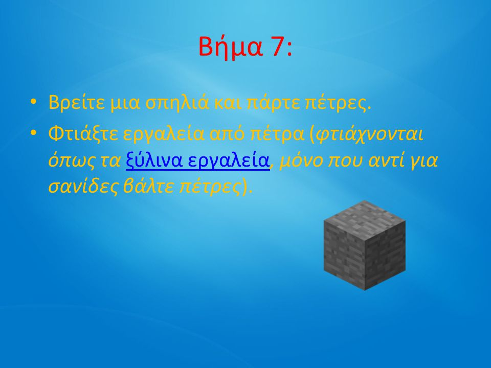 Βήμα 7: Βρείτε μια σπηλιά και πάρτε πέτρες.