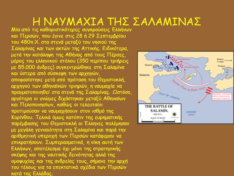 Η ΝΑΥΜΑΧΙΑ ΤΗΣ ΣΑΛΑΜΙΝΑΣ Μία από τις καθοριστικότερες συγκρούσεις Ελλήνων και Περσών, που έγινε στις 28 ή 29 Σεπτεμβρίου του 480π.Χ. στα στενά μεταξύ