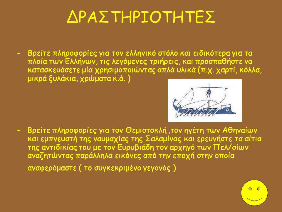 ΔΡΑΣΤΗΡΙΟΤΗΤΕΣ -Βρείτε πληροφορίες για τον ελληνικό στόλο και ειδικότερα για τα πλοία των Ελλήνων, τις λεγόμενες τριήρεις, και προσπαθήστε να κατασκευ