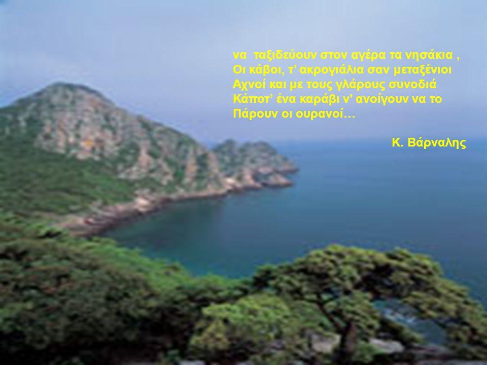 να ταξιδεύουν στον αγέρα τα νησάκια, Οι κάβοι, τ' ακρογιάλια σαν μεταξένιοι Αχνοί και με τους γλάρους συνοδιά Κάποτ' ένα καράβι ν' ανοίγουν να το Πάρο