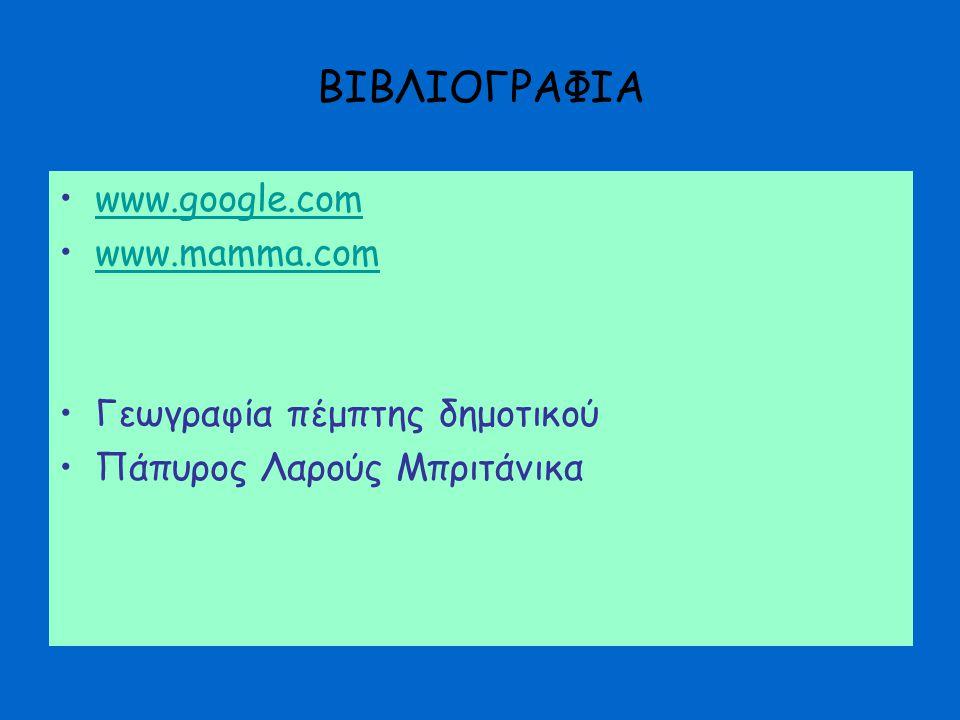 ΒΙΒΛΙΟΓΡΑΦΙΑ www.google.com www.mamma.com Γεωγραφία πέμπτης δημοτικού Πάπυρος Λαρούς Μπριτάνικα