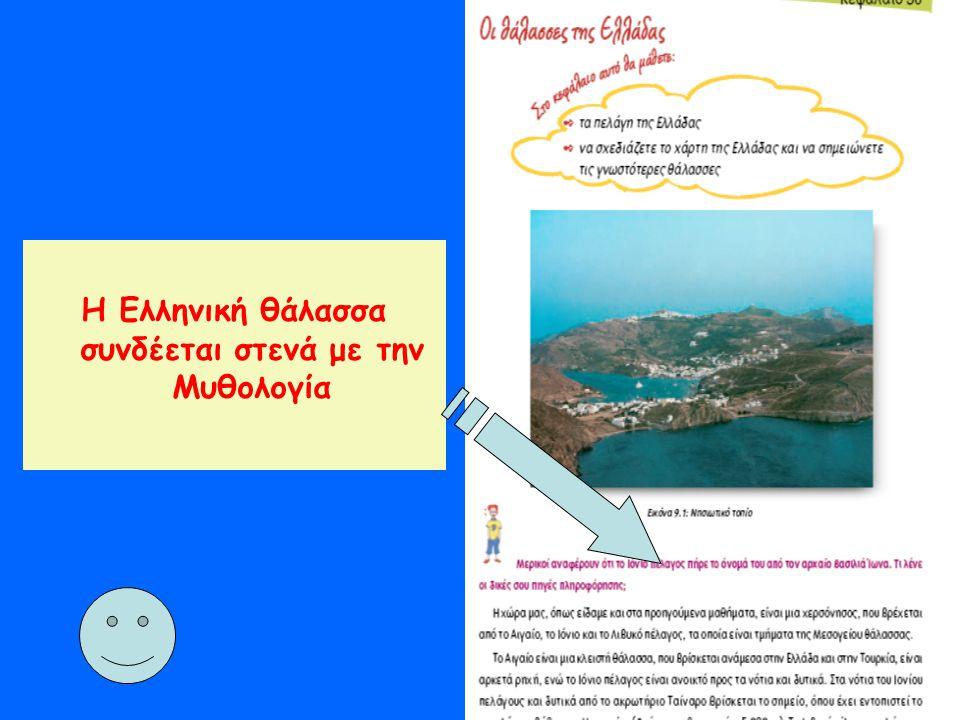Η Ελληνική θάλασσα συνδέεται στενά με την Μυθολογία