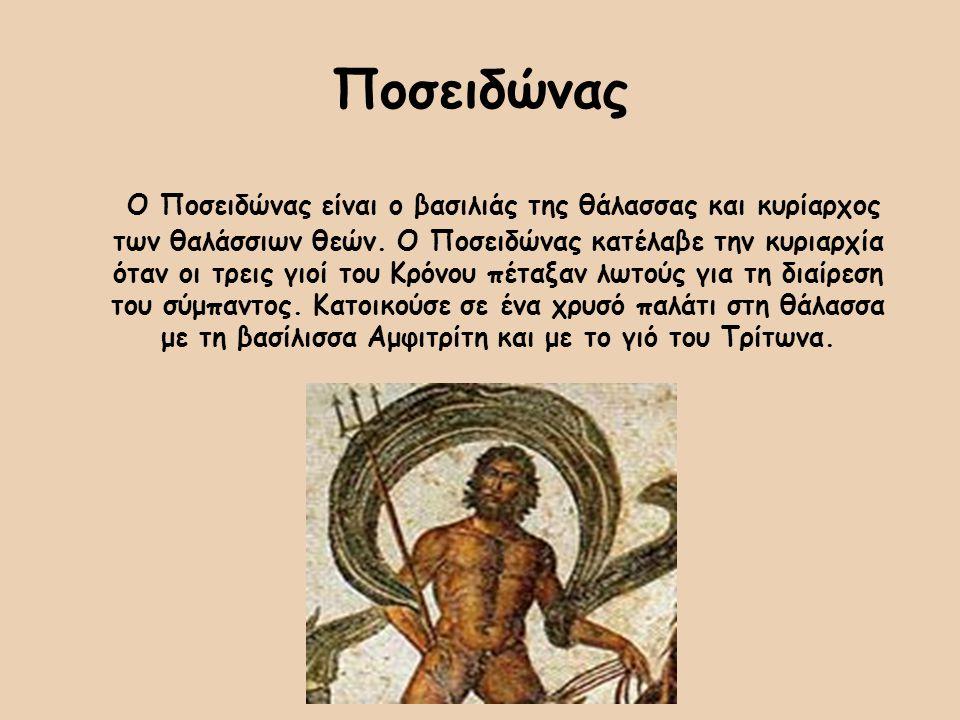 Ποσειδώνας Ο Ποσειδώνας είναι ο βασιλιάς της θάλασσας και κυρίαρχος των θαλάσσιων θεών. Ο Ποσειδώνας κατέλαβε την κυριαρχία όταν οι τρεις γιοί του Κρό
