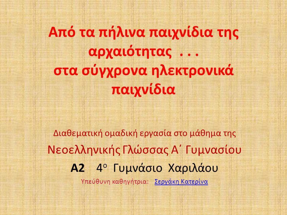 Τα παιχνίδια στην αρχαία Ελλάδα και στο Βυζάντιο Τάσος Μαλακόζης - Μανωλοπούλου Σοφία Μανωλοπούλου Τάνια - Μάτα Βιονύς