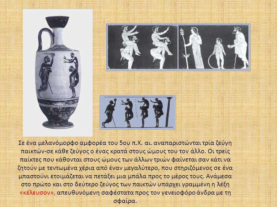 Σε ένα μελανόμορφο αμφορέα του 5ου π.Χ. αι. αναπαριστώνται τρία ζεύγη παικτών-σε κάθε ζεύγος ο ένας κρατά στους ώμους του τον άλλο. Οι τρείς παίκτες π
