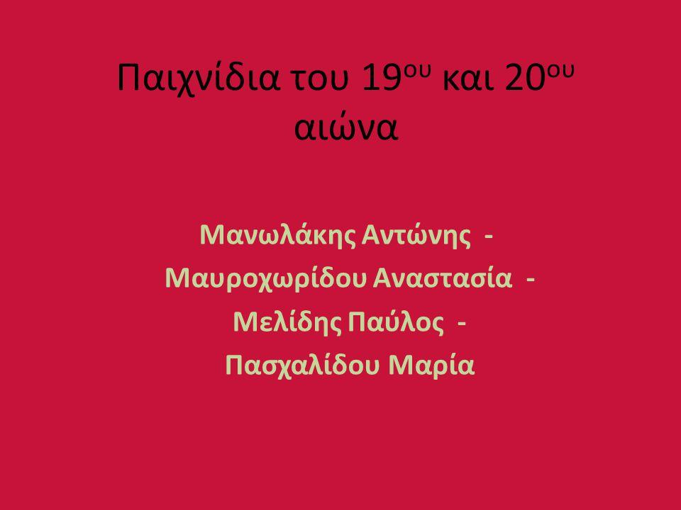 Παιχνίδια του 19 ου και 20 ου αιώνα Μανωλάκης Αντώνης - Μαυροχωρίδου Αναστασία - Μελίδης Παύλος - Πασχαλίδου Μαρία