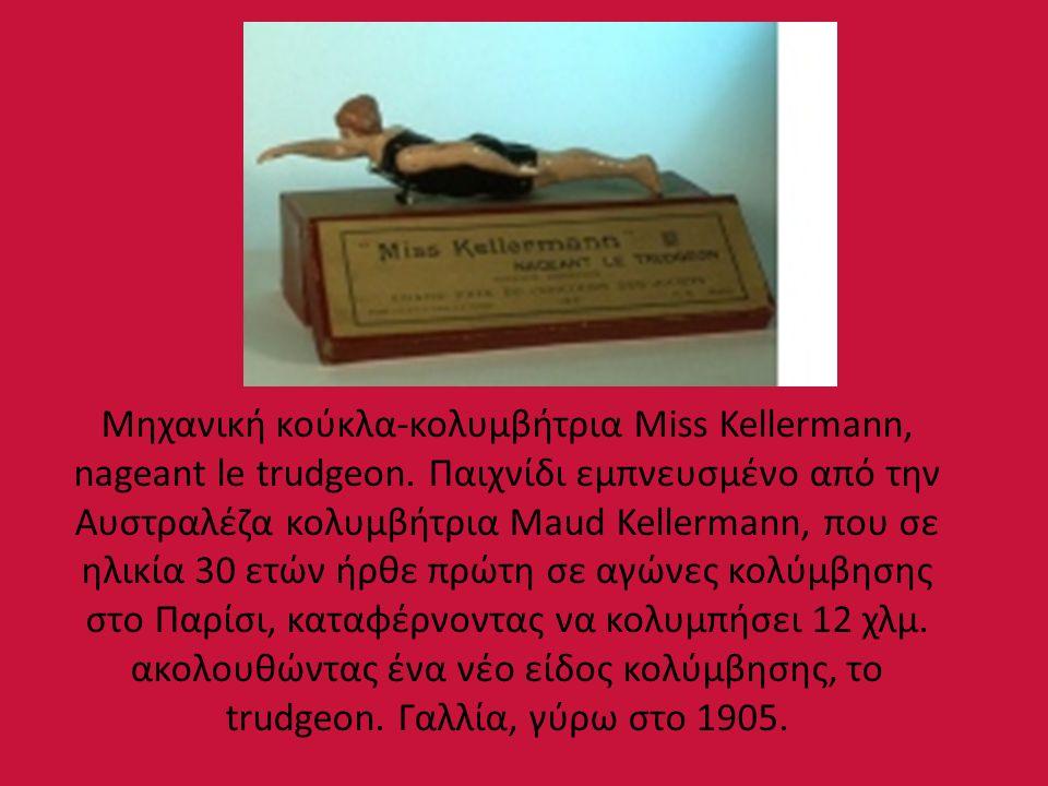 Μηχανική κούκλα-κολυμβήτρια Miss Kellermann, nageant le trudgeon. Παιχνίδι εμπνευσμένο από την Αυστραλέζα κολυμβήτρια Maud Kellermann, που σε ηλικία 3