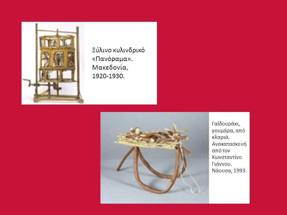 Ξύλινο κυλινδρικό «Πανόραμα». Μακεδονία, 1920-1930. Γαϊδουράκι, γουμάρα, από κλαριά. Ανακατασκευή από τον Κωνσταντίνο Γιάννου. Νάουσα, 1993.